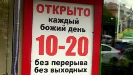 13- Kaliningrad, czas pracy...