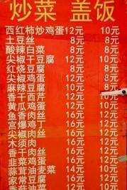 zupka w Pekinie