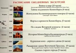 Kaliningrad zwiedzanie